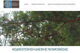Διαδικτυακή πλατφόρμα του έργου «Κωδικοποίηση ΔασικήςΝομοθεσίας»