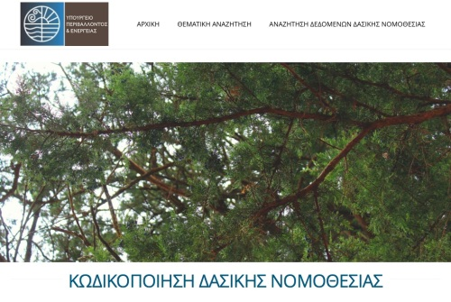 kodikopoiisi_dasikis_nomothesias
