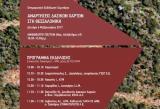 Εκδήλωση – Σεμινάριο: «Αναρτήσεις Δασικών Χαρτών στηΘεσσαλονίκη»