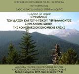 Ημερίδα: «Η Συμβολή των Δασών και του Φυσικού Περιβάλλοντος στην αντιμετώπιση της κοινωνικοοικονομικής κρίσης»