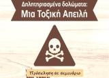 Σεμινάριο για τα δηλητηριασμένα δολώματα (φόλες) στoΜέτσοβο