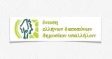 Ετήσια συνέλευση και εκλογές στην Ένωση Ελλήνων ΔασοπόνωνΔ.Υ.