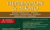 Επιστημονικό περιοδικό «ΠΕΡΙΒΑΛΛΟΝ & ΔΙΚΑΙΟ» τεύχος4/2016