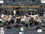Διεθνές συνέδριο: «Πελεκάνοι, κορμοράνοι και ψάρια: Ανταγωνισμός ή αρμονικήσυνύπαρξη;»