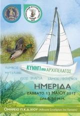 Ημερίδα για το κυνήγι στα νησιά από τον Κυνηγετικό ΣύλλογοΧίου