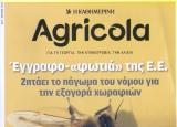 «Εκτός κανόνων η εξαγορά των καταπατημένων δασικώνεκτάσεων»