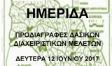 Ημερίδα: «Προδιαγραφές Δασικών ΔιαχειριστικώνΜελετών»