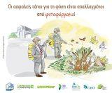 Η φύση κέρδισε: Απαγόρευση της χρήσης φυτοφαρμάκων σε Περιοχές ΟικολογικήςΕστίασης