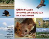 Τεχνικό φυλλάδιο πρόληψης ζημιών από είδη της άγριαςπανίδας