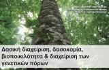 Δασική διαχείριση, δασοκομία, βιοποικιλότητα & διαχείριση των γενετικώνπόρων