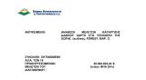 40 εκ. ευρώ για την κατάρτιση των νέων δασικών χαρτών«FOREST_MAP_7»