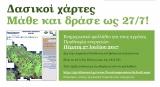 ΟΠΕΚΕΠΕ: Νέα Ανακοίνωση για τους ΔασικούςΧάρτες