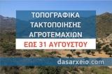 Νέα εγκύκλιος: Τώρα η αίτηση, έως 31 Αυγούστου η υποβολή τοπογραφικού τακτοποίησηςαγροτεμαχίων