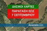 Παράταση έως τις 7 Σεπτεμβρίου για τους δασικούςχάρτες