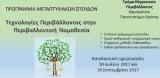 Προκήρυξη Π.Μ.Σ. «Τεχνολογίες Περιβάλλοντος στην ΠεριβαλλοντικήΝομοθεσία»