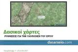 Δασικοί χάρτες: Ρυθμίσεις για την υλοποίηση τουέργου