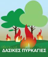 Οδηγίες της ΓΓΠΠ για αυτοπροστασία των πολιτών σε περίπτωσηπυρκαγιάς
