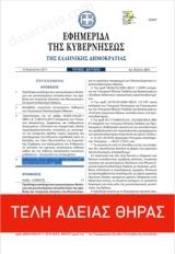 fek_teli_thiras_2017-18