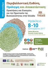 Συνέδριο: «Περιβαλλοντική Ευθύνη, Πρόληψη και Αποκατάσταση: Προκλήσεις και Ευκαιρίες για την Προστασία της Βιοποικιλότητας στηνΕλλάδα»