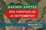 Νέα παράταση έως τις 25 Σεπτεμβρίου για τους δασικούςχάρτες