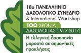 ΕΕΔΔΥ-ΠΕΔΔΥ: Συμμετοχή δασικών υπαλλήλων στο 18ο ΔασολογικόΣυνέδριο