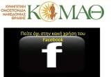 Ανακοίνωση της ΚΟΜΑΘ για την κακή χρήση των μέσων κοινωνικήςδικτύωσης