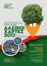 Δ/νση Δασών Χανίων: Παρουσίαση – ενημέρωση για τον αναρτημένο ΔασικόΧάρτη