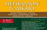 Επιστημονικό περιοδικό «ΠΕΡΙΒΑΛΛΟΝ & ΔΙΚΑΙΟ» τεύχος3/2017