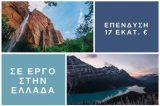 Εκτεταμένη δράση 17 εκατ. ευρώ για τη διαχείριση της φύσης στηνΕλλάδα!