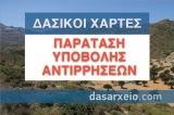 Οριζόντια παράταση υποβολής αντιρρήσεων για τους ΔασικούςΧάρτες