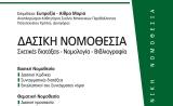 ΔΑΣΙΚΗ ΝΟΜΟΘΕΣΙΑ | Σχετικές διατάξεις – Νομολογία –Βιβλιογραφία